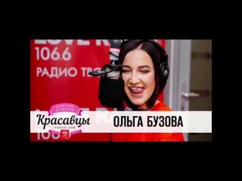 Ольга Бузова прокомментировала отношения с Тимуром Батрутдиновым на Love Radio у Красавцев