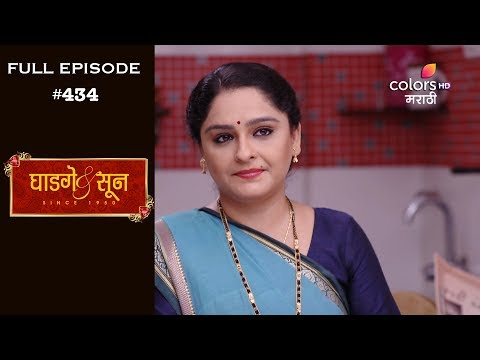 Ghadge & Suun - 8th December 2018 - घाडगे & सून - Full Episode
