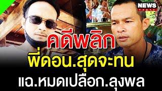 ข่าวลุงพลล่าสุด พี่ดอน พูดแล้ว ลุงพล #ลุงพลป้าแต๋นแฟมิลี่ #รายการโหนกระแส #ข่าวไทยรัฐ