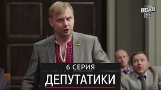 Депутатики (Недотуркані)   6 серия в HD (24 серий) 2016 комедия для всей семьи