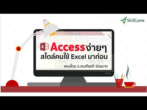 คอร์สออนไลน์ Access ง่ายๆ สไตล์คนใช้ Excel มาก่อน