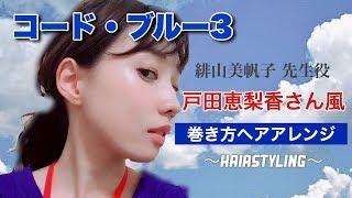メイクは既に戸田恵梨香さん風メイクを完成させています。 グリングリン...
