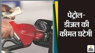 पेट्रोल-डीजल की कीमत घटेगी