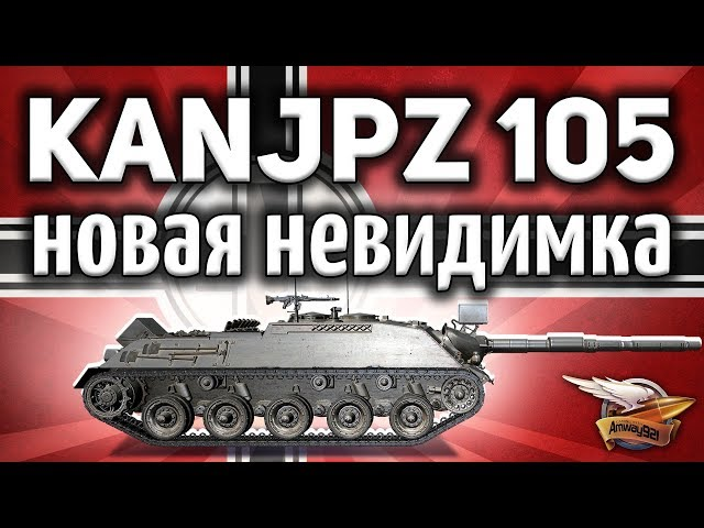 Kanonenjagdpanzer 105 - E-25 выросла - Новая премиумная имба - Гайд World of Tanks