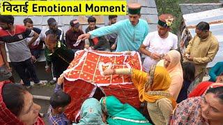 विदाई कर दी 😞 Sister's Marriage || Himachali Marriage