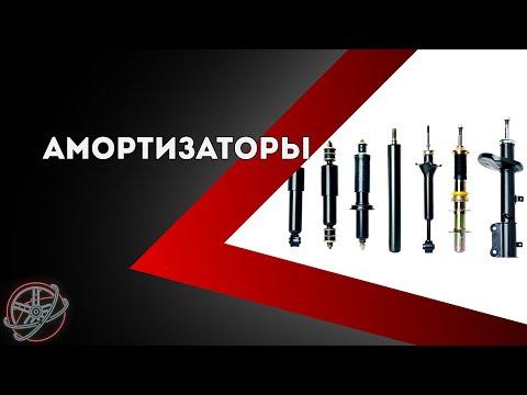 Амортизаторы   Двухтрубные, однотрубные, комбинированные - амортизаторы   Устройство амортизаторов