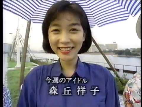 森丘祥子 唇にラズベリー 1990