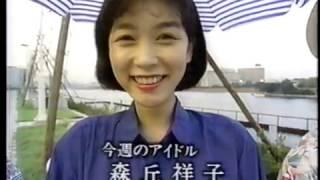 森丘祥子 柴田くに子 1990.