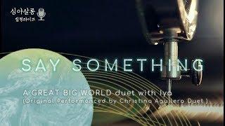 [ 심야살롱 LIVE ]   Say something duet cover by Iya 크리스티나 아길레라 파트 커버 A great big world 180120