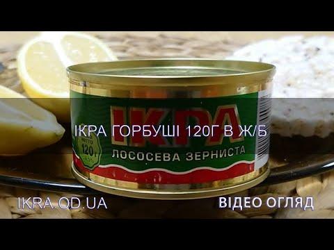 Какая икра красная продается в Украинских магазинах? Видео обзор икры горбуши, средней стоимости.