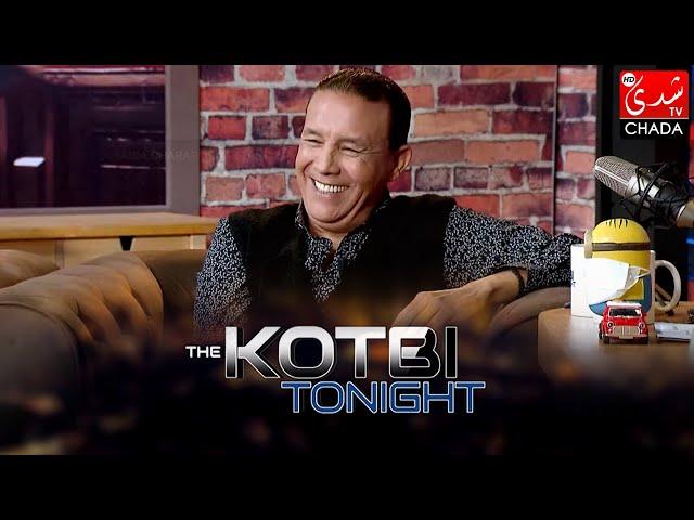 برنامج The Kotbi Tonight - الحلقة 16   عبد العالي الغاوي و نجوى عوان   الحلقة كاملة