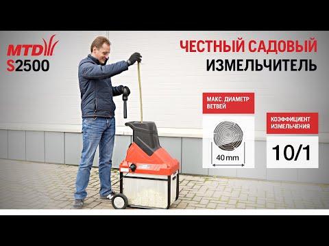 Обзор и тест-драйв садового измельчителя MTD S 2500