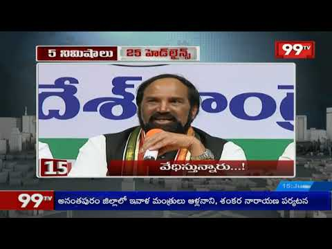 5 Min 25 Headlines | 7AM News | 15-06-2019 | 99TV Telugu