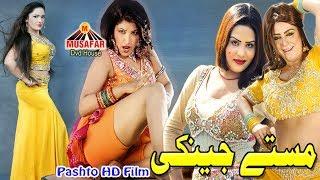 Mastey Jenakay Pashto Full HD Movie