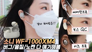 [2편] 노이즈캔슬링 버그?! 소니 WF-1000XM4…