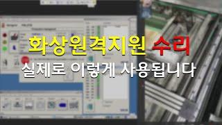 산업기계 화상원격지원 서비스를 이용한 실제 수리 영상 …