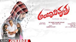 Ambani Putra Songs Jukebox | New Kannada Movie | Suprem, Asha, Kavya | Abhishek G Roy |Dore Raj Teja
