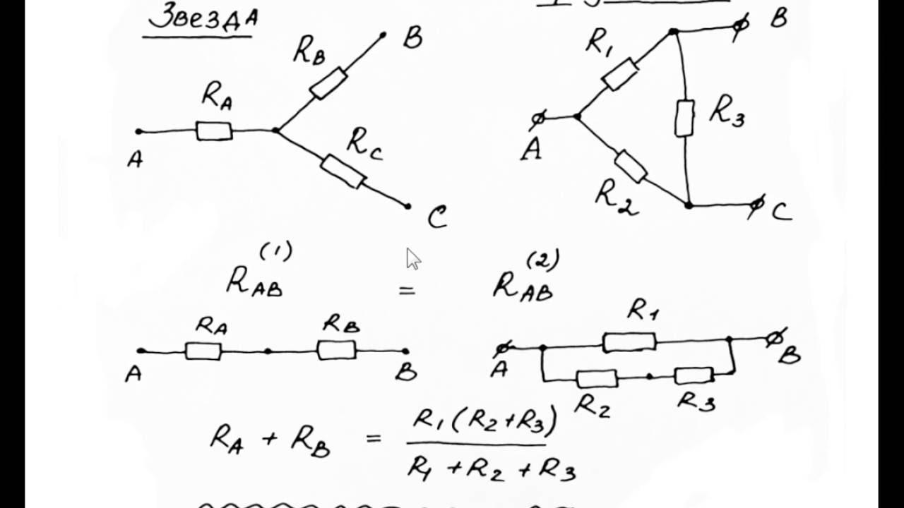 Решение задачи на эквивалентное преобразование треугольник звезда решить задачу 4 класс узнать часы