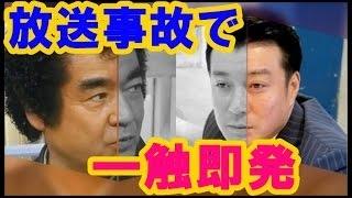 クラブワールドカップ主審にブチキレする極楽とんぼ加藤浩次 「審判のバ...