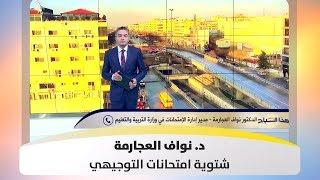 د. نواف العجارمة - شتوية امتحانات التوجيهي