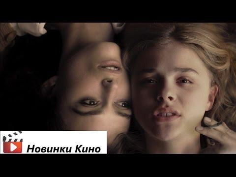 трейлер 2014 русский - Детка (русский трейлер) [Новинки Кино 2014]