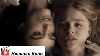 Детка (русский трейлер) [Новинки Кино 2014]