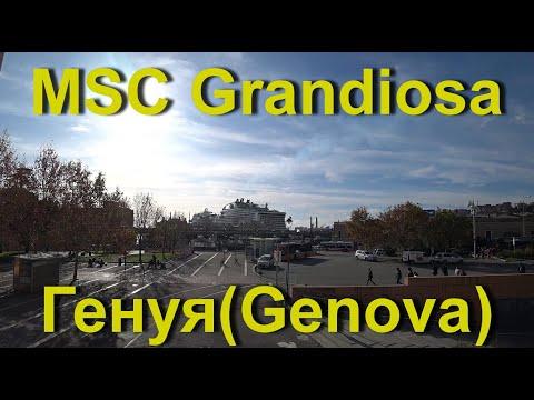 Круиз  MSC Grandiosa 2019 Часть 2