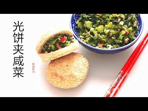 雪里蕻小菜(芥菜&羽衣甘蓝版)夹光饼
