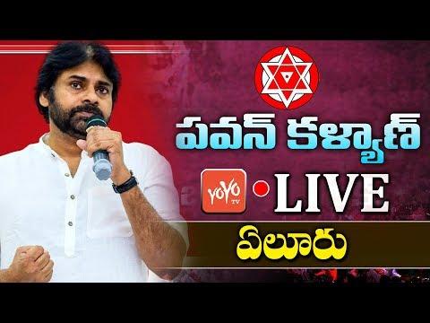 Pawan Kalyan LIVE | Janasena Party Meeting In Eluru | YOYO TV Channel LIVE