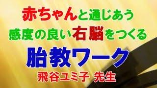 【無料】波動速読入門(9日間コース)配信中《飛谷ユミ子先生》 https:...