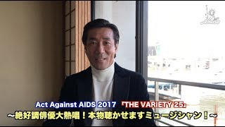 Act Against AIDS 2017「THE VARIETY 25」 ~絶好調俳優大熱唱!本物聴...