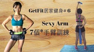 GetFit居家健身#6︱性感手臂!7個*手臂訓練運動 #35