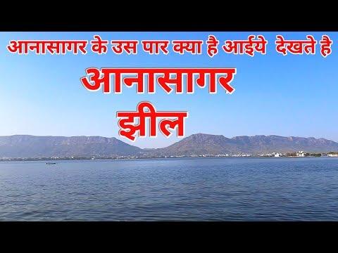 अजमेर शरीफ आनासागर झील Ana Sagar Lake Chopati Ajmer Sharif Hazrul Remo