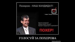 Выборы президента России 2018.