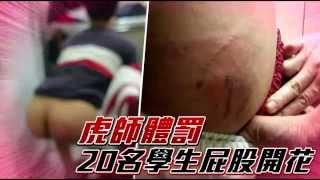 虎師體罰 20名學生屁股開花--蘋果日報20151025