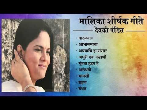 मालिका शीर्षक गीते । Serial Title Songs | Devaki Pandit