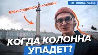 Может ли Александровская колонна упасть?   Физика   TutorOnline