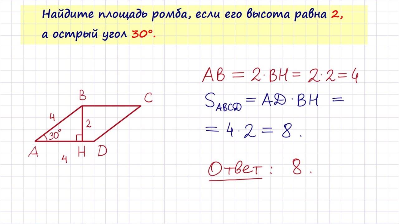 Решение задач на площадь ромба тригонометрические задачи с решениями 11 класс