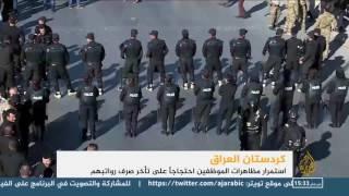 مظاهرات بكردستان العراق احتجاجا على تأخر الرواتب