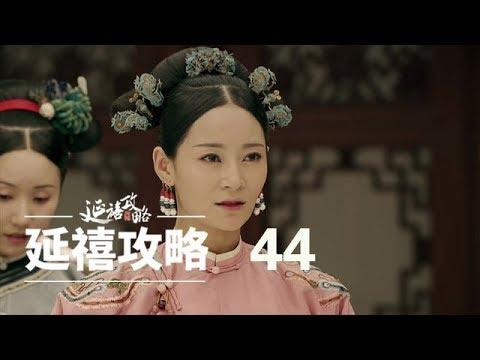 延禧攻略 44 | Story of Yanxi Palace 44(秦岚、聂远、佘诗曼、吴谨言等主演)