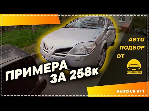 Взяли Nissan PRIMERA за 258 тыс. руб. | Автоподбор