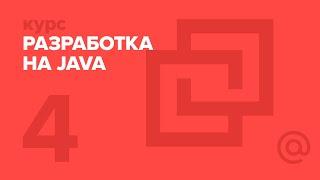 4. JAVA. Исключения. Reflection API | Технострим