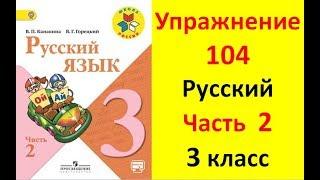 Руский язык учебник. 3 класс. Часть 2. Канакина В. П. Упраж.104  Пчёлы + звуко буквенный разбор