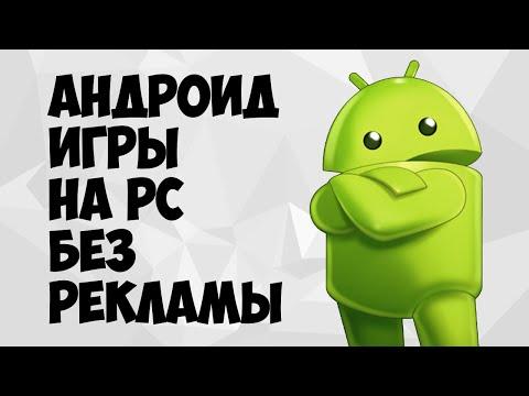 Лучший эмулятор Андроид на ПК. Играем в игры андроид на ПК без рекламы