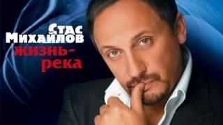 Стас Михайлов - Вступление