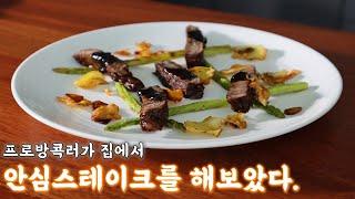 생강 가니쉬 안심 스테이크(feat. 총체적 난국편) …