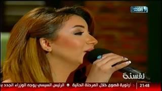 نفسنة | النجمة آية عبدالله وأداء رائع لأغنية