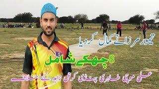 Tamour Mirza 8 sixes Vs Tahri Pindi Ali Sial &Karnal Zahid|Oman Semi-fina Matchl against Arslan 11
