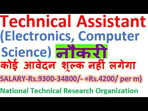 भारत के हर कोने से  apply for Technical Assistant (Electronics, Computer Science) Job ||