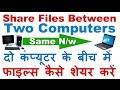 How to Share Files Between two Computers in Hindi/Urdu (File Sharing Through LAN)